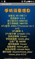 Screenshot of Root大师(刷机精灵,一键root)