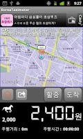 Screenshot of Korean Taximeter(old)