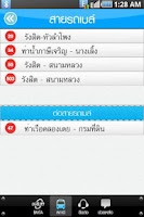 Screenshot of ขสมก เพื่อมวลชน phone