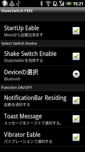 無料工具AppのShakeSwitchFree|記事Game