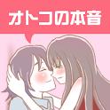 オトコの本音 icon