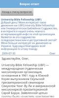 Screenshot of Christian Apologetics