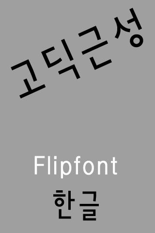 GFSpirit™ Korean Flipfont