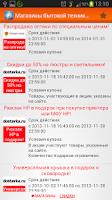 Screenshot of Бытовая техника и Электроника