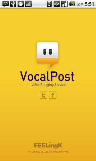 VocalPost 音声ブログサービス