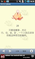 Screenshot of Buddha Quotes(Chinese) Free