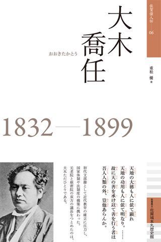 佐賀偉人伝06 『大木喬任』