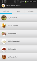 Screenshot of مستشار الحمية الغذائية