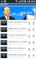 Screenshot of 영산 조용기