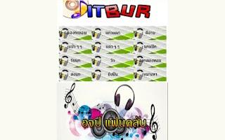 Screenshot of ITBRU_Sound เสียงตลกฮาเฮ
