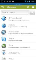 Screenshot of WebMoney Keeper Mobile