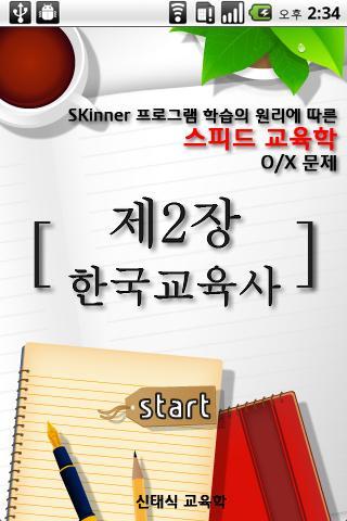 임용 교육학 최종마무리_제2장 한국 교육사