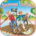 App Adventures of Tom Soyera apk for kindle fire