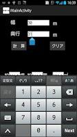 Screenshot of 建築計算-面積単位換算