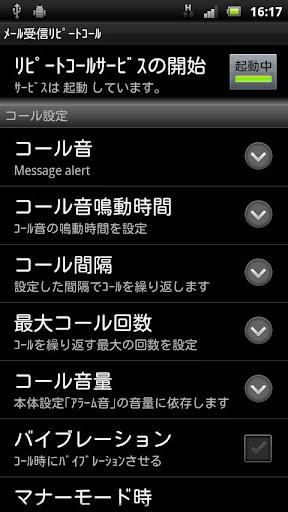 メール受信リピートコール-free