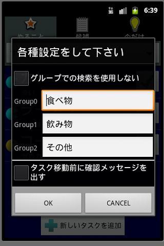 玩生產應用App|Simple Task Memo免費|APP試玩