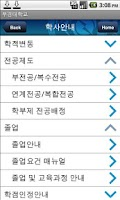 Screenshot of 부경대학교