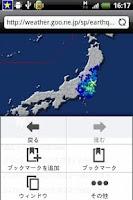 Screenshot of 地震検知+対応支援