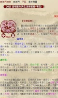 Screenshot of 西元2013年生肖流年運勢解析