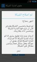 Screenshot of مقوي اشارة الشبكة