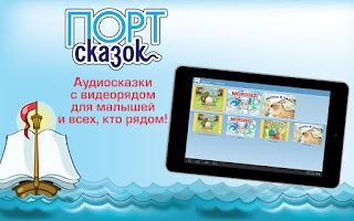 Screenshot of Порт Сказок