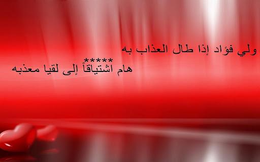 اجمل-100-بيت-شعر-عن-الحب for android screenshot