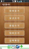 Screenshot of 만점 받아쓰기