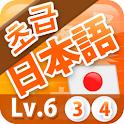 [완성]일본어닷컴 초급 레벨6-2 icon