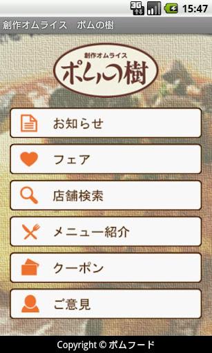 免費下載娛樂APP|ポムの樹 app開箱文|APP開箱王