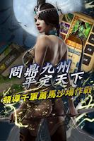 Screenshot of 楚漢君王傳Online