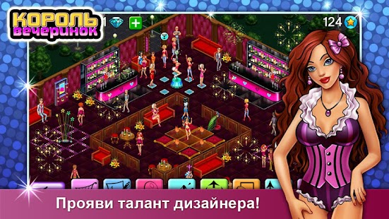 Game Король Вечеринок APK for Kindle