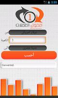 Screenshot of تحويل العملات