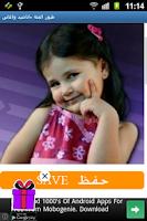 Screenshot of جميع اناشيد واغانى طيور الجنة