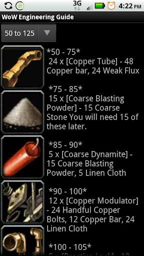魔獸工程指南