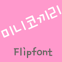 SDMinielephant™ Korean Flipfon icon