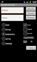 Screenshot of Finnish Russian Dictionary