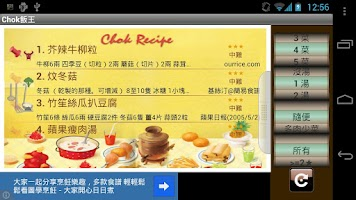 Screenshot of Chok飯王 (食譜推介)