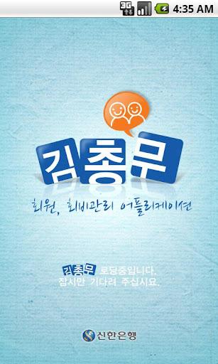 신한은행 - 김총무