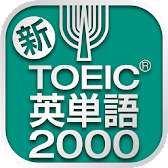 TOEIC® Te Su Suites · Frequent New English Language Radiolabeling 2000 APK icon