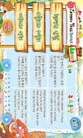 Screenshot of 영어동화-STORY TREE[4+ I]