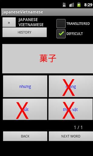 免費下載書籍APP|Japanese Vietnamese Dictionary app開箱文|APP開箱王