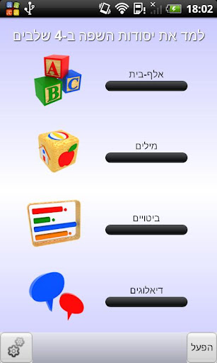 Russian for Hebrew Speakers