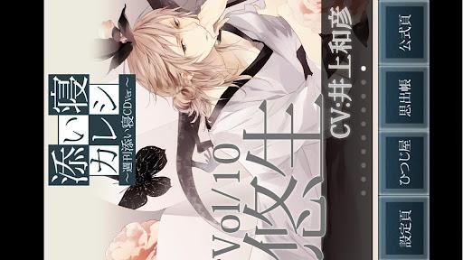 添い寝カレシ 週刊添い寝CD 「悠生」ver.