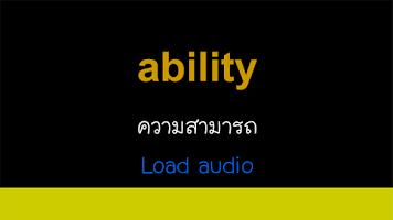 Screenshot of ฝึกศัพท์อังกฤษ