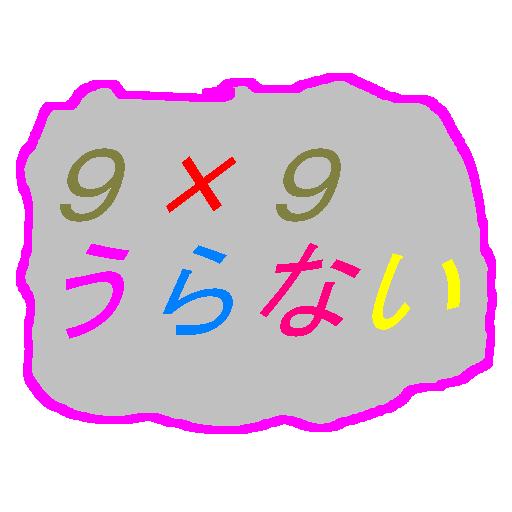 九九うらない LOGO-APP點子