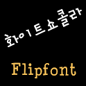 ATWchocolate Korean FlipFont icon