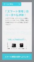 Screenshot of Enjoy! Panasonic Smart App