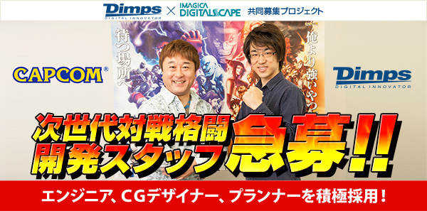 Capcom working with Dimps on a what is probably Street Fighter V