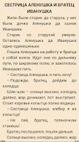 Screenshot of Русские народные сказки детям