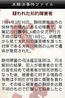 Screenshot of 衝撃!未解決事件ファイル